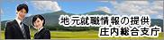 庄内総合支庁