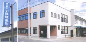 株式会社石澤製作所