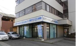 東洋ワークセキュリティ株式会社  山形営業所