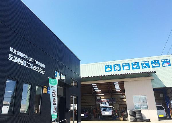 安藤整備工業株式会社