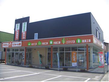 相田建設 株式会社
