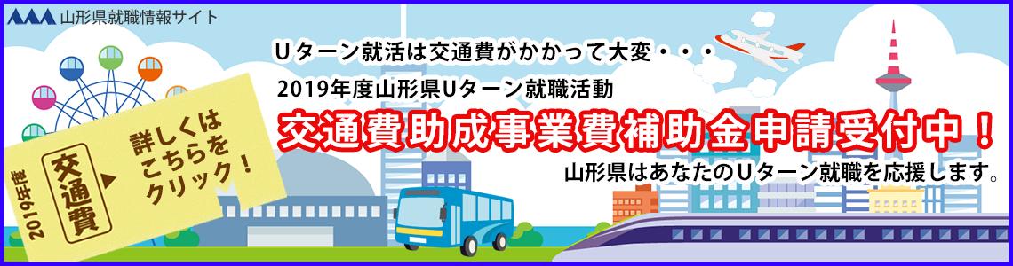 交通費助成申請受付中のスライド画像